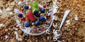 【実践済み】太りたい人にフルグラは最高!効果的な食べ方を紹介
