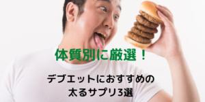 【超厳選】デブエットにおすすめの太るサプリ3選【体質別に紹介】
