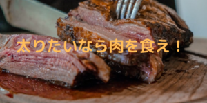 【太る方法】太りたい人は肉を食べよう!オススメの肉料理も紹介