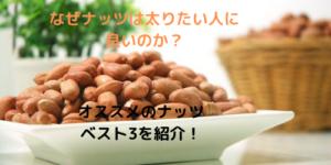 【太りたい】ナッツで太る方法!オススメのナッツベスト3 を発表!
